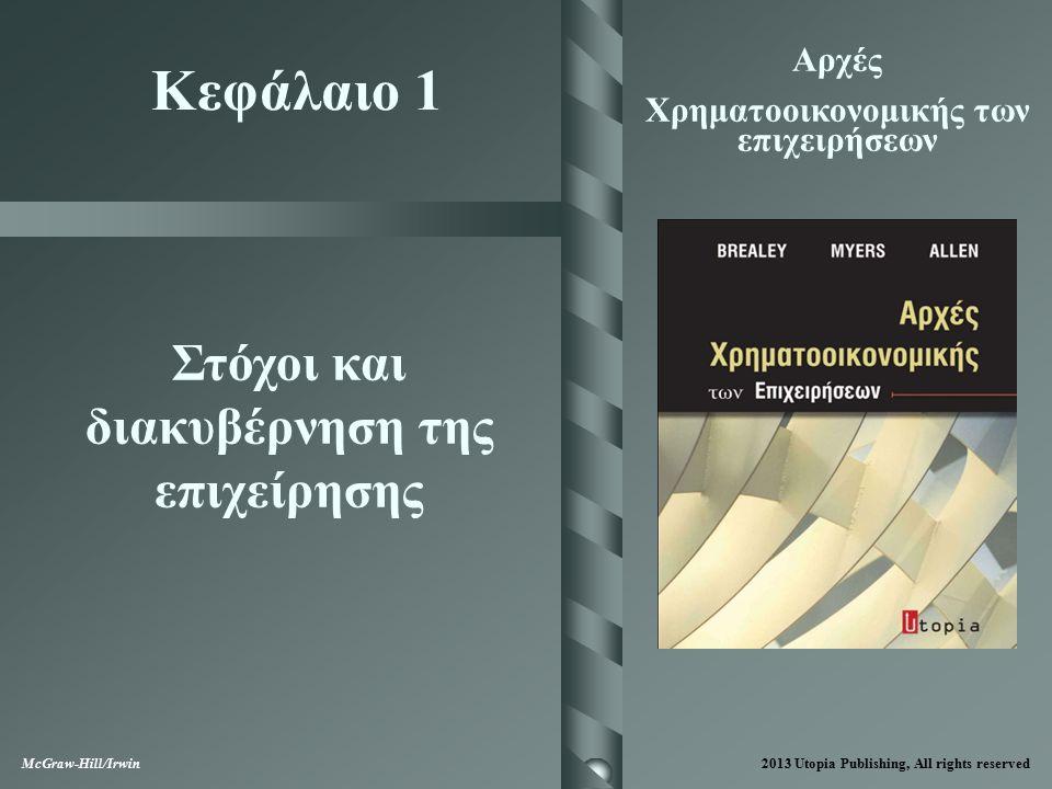 Κεφάλαιο 1 Αρχές Χρηματοοικονομικής των επιχειρήσεων Στόχοι και διακυβέρνηση της επιχείρησης McGraw-Hill/Irwin 2013 Utopia Publishing, All rights reserved