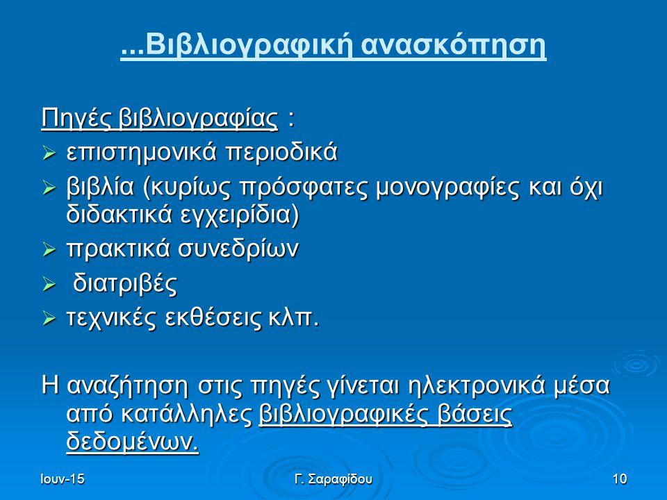 Ιουν-15Γ. Σαραφίδου10...Βιβλιογραφική ανασκόπηση Πηγές βιβλιογραφίας :  επιστημονικά περιοδικά  βιβλία (κυρίως πρόσφατες μονογραφίες και όχι διδακτι