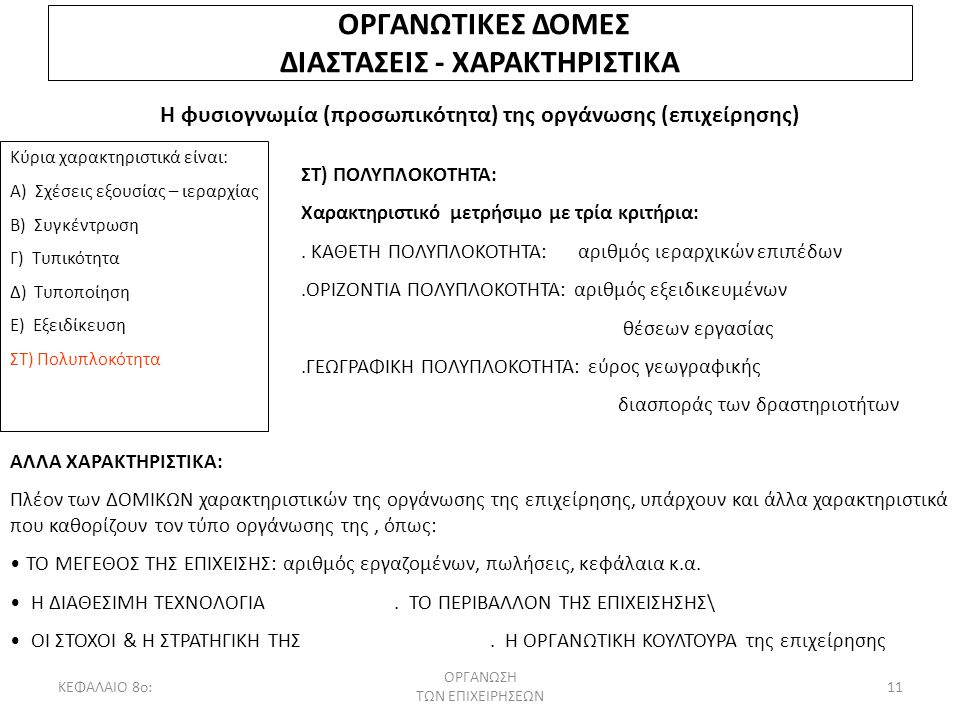 ΚΕΦΑΛΑΙΟ 8ο: ΟΡΓΑΝΩΣΗ ΤΩΝ ΕΠΙΧΕΙΡΗΣΕΩΝ 11 ΟΡΓΑΝΩΤΙΚΕΣ ΔΟΜΕΣ ΔΙΑΣΤΑΣΕΙΣ - ΧΑΡΑΚΤΗΡΙΣΤΙΚΑ Η φυσιογνωμία (προσωπικότητα) της οργάνωσης (επιχείρησης) Κύρι