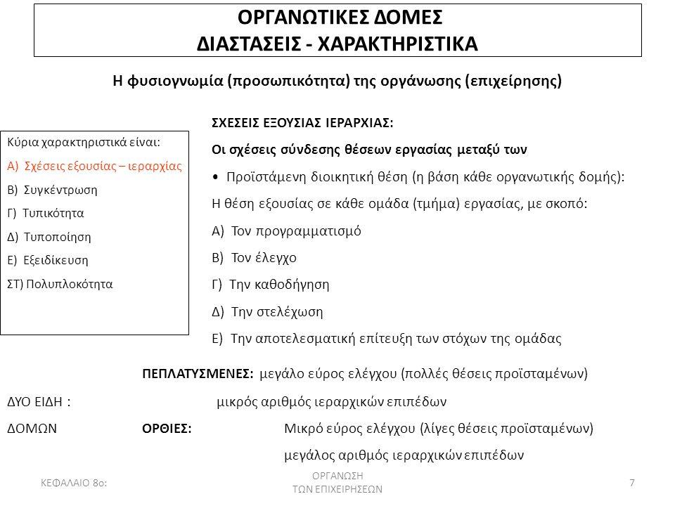 ΚΕΦΑΛΑΙΟ 8ο: ΟΡΓΑΝΩΣΗ ΤΩΝ ΕΠΙΧΕΙΡΗΣΕΩΝ 7 ΟΡΓΑΝΩΤΙΚΕΣ ΔΟΜΕΣ ΔΙΑΣΤΑΣΕΙΣ - ΧΑΡΑΚΤΗΡΙΣΤΙΚΑ Η φυσιογνωμία (προσωπικότητα) της οργάνωσης (επιχείρησης) Κύρια