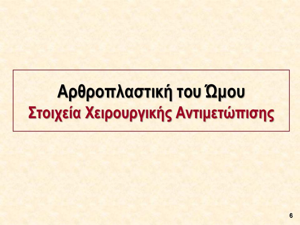 Ανάστροφη Αρθροπλαστική Ώμου [2/5]  Σε μεγάλες εκφυλιστικές ή παραμελημένες ρήξεις του τενοντίου πετάλου των στροφέων, η βλάβη είναι μη-επιδιορθώσιμη, εμφανίζεται «ψευδοπαράλυση» και η λειτουργικότητα του ώμου καταργείται λόγω έλλειψης ενός σταθερού υπομοχλίου για την ανύψωση του βραχίονα.