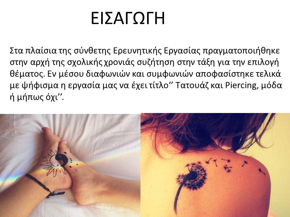 Το θέμα έχει καταμεριθεί σε 4 ομάδες και οι υποενότητες που διερευνώνται είναι: Η ιστορία των Τατουάζ και Piercing και η χρήση από ομάδες και έθνη Οι λόγοι που οδηγούν τους ανθρώπους να κάνουν τατουάζ και piercing Οι επιπτώσεις και οι συνέπειες των Τατουάζ και Piercing στο άτομο Η παρουσία και η σημασία του τατουάζ και piercing στον υπόλοιπο κόσμο