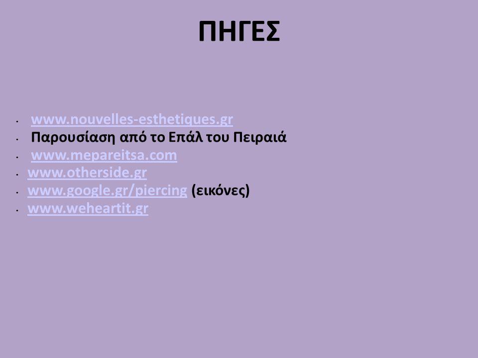 ΠΗΓΕΣ www.nouvelles-esthetiques.gr Παρουσίαση από το Επάλ του Πειραιά www.mepareitsa.com www.otherside.gr www.google.gr/piercing (εικόνες) www.google.