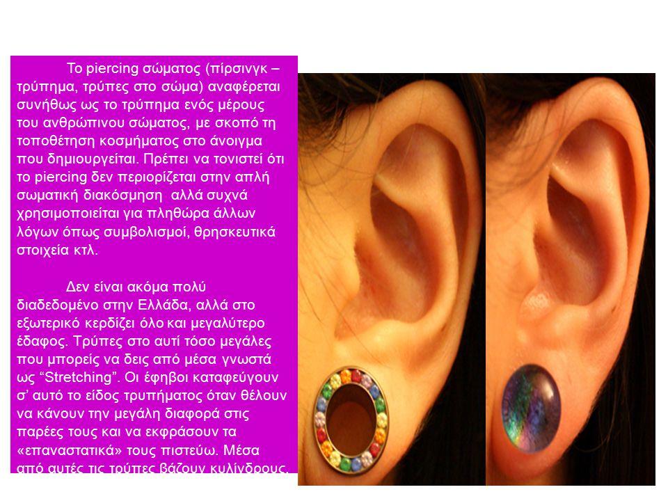 Τι είναι το Body Piercing Το piercing σώματος (πίρσινγκ – τρύπημα, τρύπες στο σώμα) αναφέρεται συνήθως ως το τρύπημα ενός μέρους του ανθρώπινου σώματο