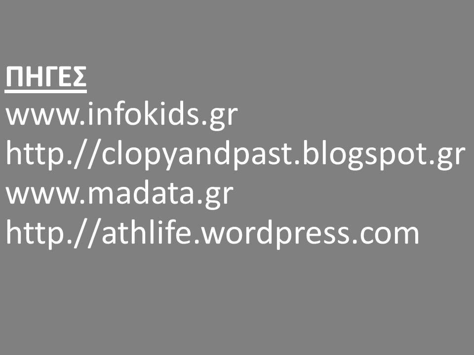 ΠΗΓΕΣ www.infokids.gr http.//clopyandpast.blogspot.gr www.madata.gr http.//athlife.wordpress.com