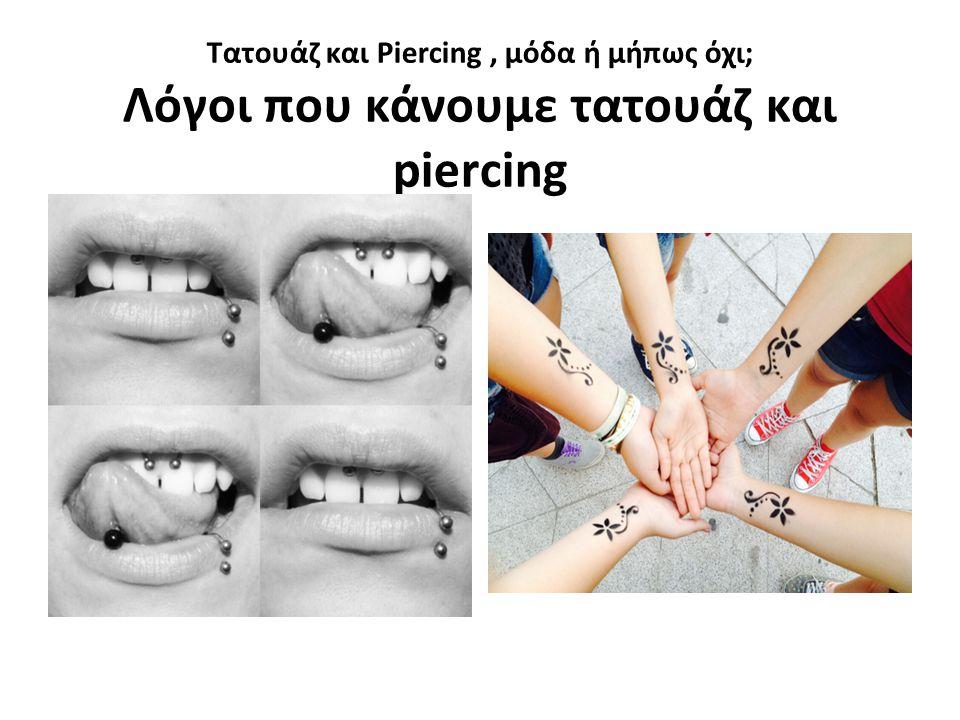 Τατουάζ και Piercing, μόδα ή μήπως όχι; Λόγοι που κάνουμε τατουάζ και piercing