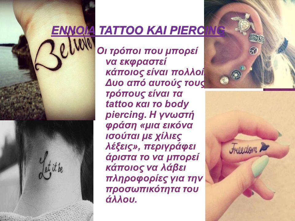 Οι τρόποι που μπορεί να εκφραστεί κάποιος είναι πολλοί. Δυο από αυτούς τους τρόπους είναι τα tattoo και το body piercing. Η γνωστή φράση «μια εικόνα ι
