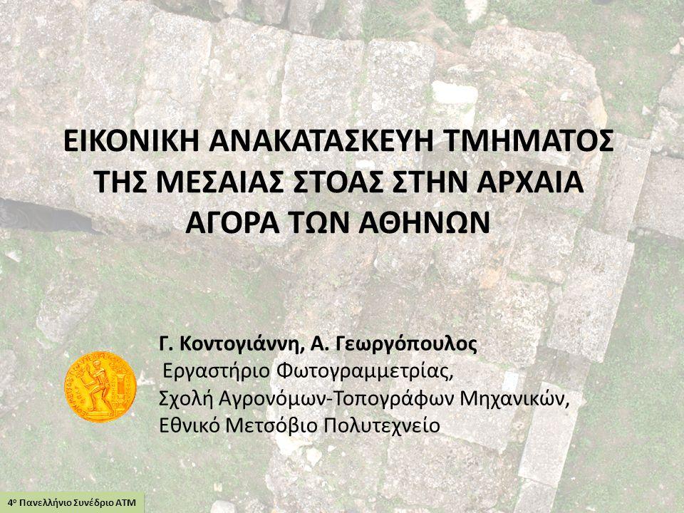 4 ο Πανελλήνιο Συνέδριο ΑΤΜ Μεγαλύτερο κτίσμα στην Αγορά - 180-140 π.Χ.