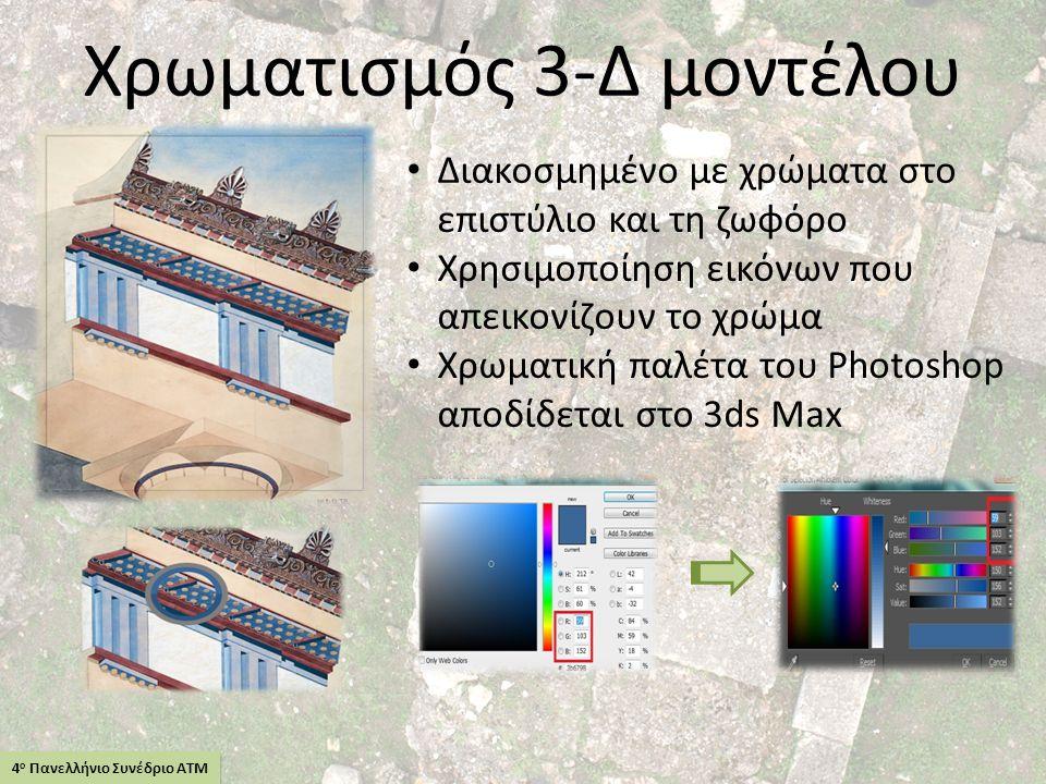 4 ο Πανελλήνιο Συνέδριο ΑΤΜ Χρωματισμός 3-Δ μοντέλου Διακοσμημένο με χρώματα στο επιστύλιο και τη ζωφόρο Χρησιμοποίηση εικόνων που απεικονίζουν το χρώμα Χρωματική παλέτα του Photoshop αποδίδεται στο 3ds Max