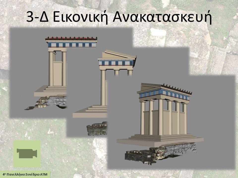 4 ο Πανελλήνιο Συνέδριο ΑΤΜ 3-Δ Εικονική Ανακατασκευή