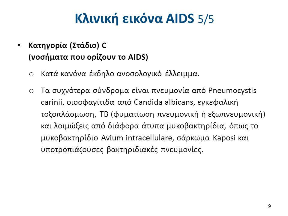 Κλινική εικόνα AIDS 5/5 Κατηγορία (Στάδιο) C (νοσήματα που ορίζουν το AIDS) o Κατά κανόνα έκδηλο ανοσολογικό έλλειμμα.