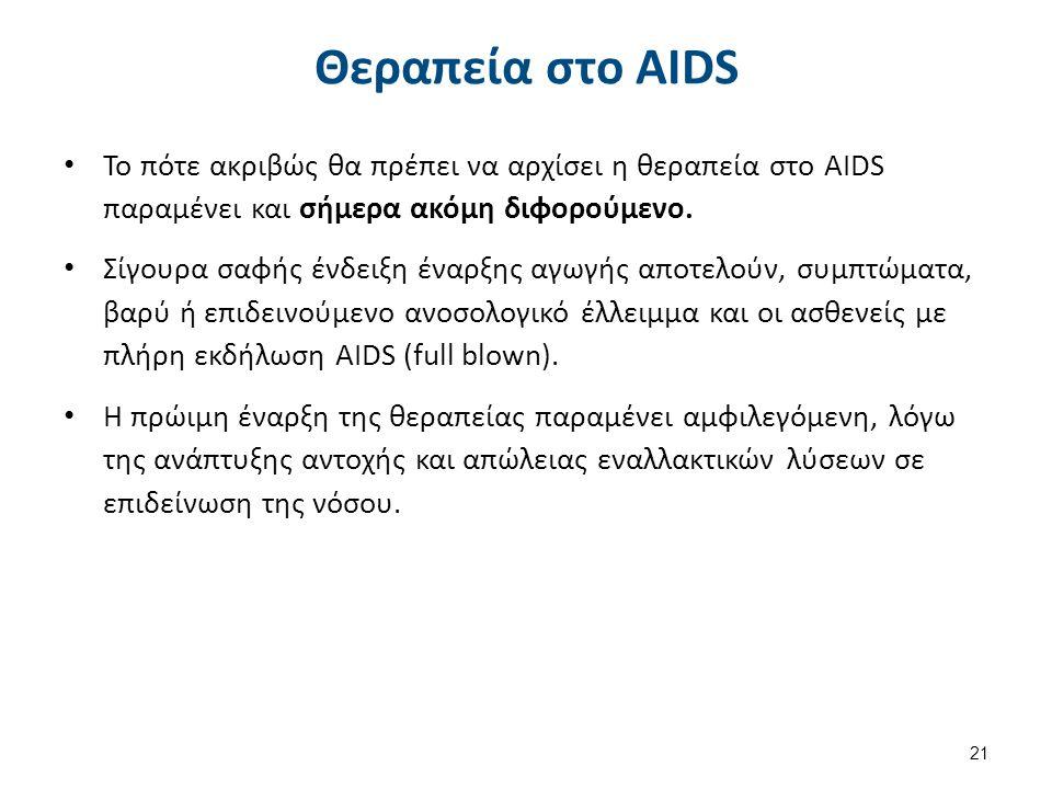 Θεραπεία στο AIDS Το πότε ακριβώς θα πρέπει να αρχίσει η θεραπεία στο AIDS παραμένει και σήμερα ακόμη διφορούμενο.