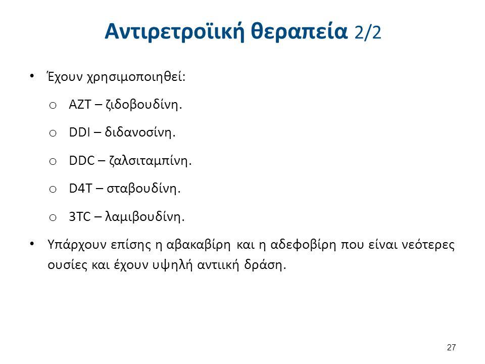 Αντιρετροϊική θεραπεία 2/2 Έχουν χρησιμοποιηθεί: o AZT – ζιδοβουδίνη.