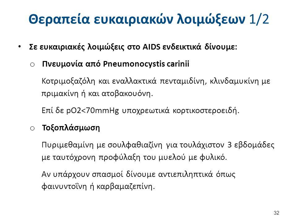 Θεραπεία ευκαιριακών λοιμώξεων 1/2 Σε ευκαιριακές λοιμώξεις στο AIDS ενδεικτικά δίνουμε: o Πνευμονία από Pneumonocystis carinii Κοτριμοξαζόλη και εναλλακτικά πενταμιδίνη, κλινδαμυκίνη με πριμακίνη ή και ατοβακουόνη.