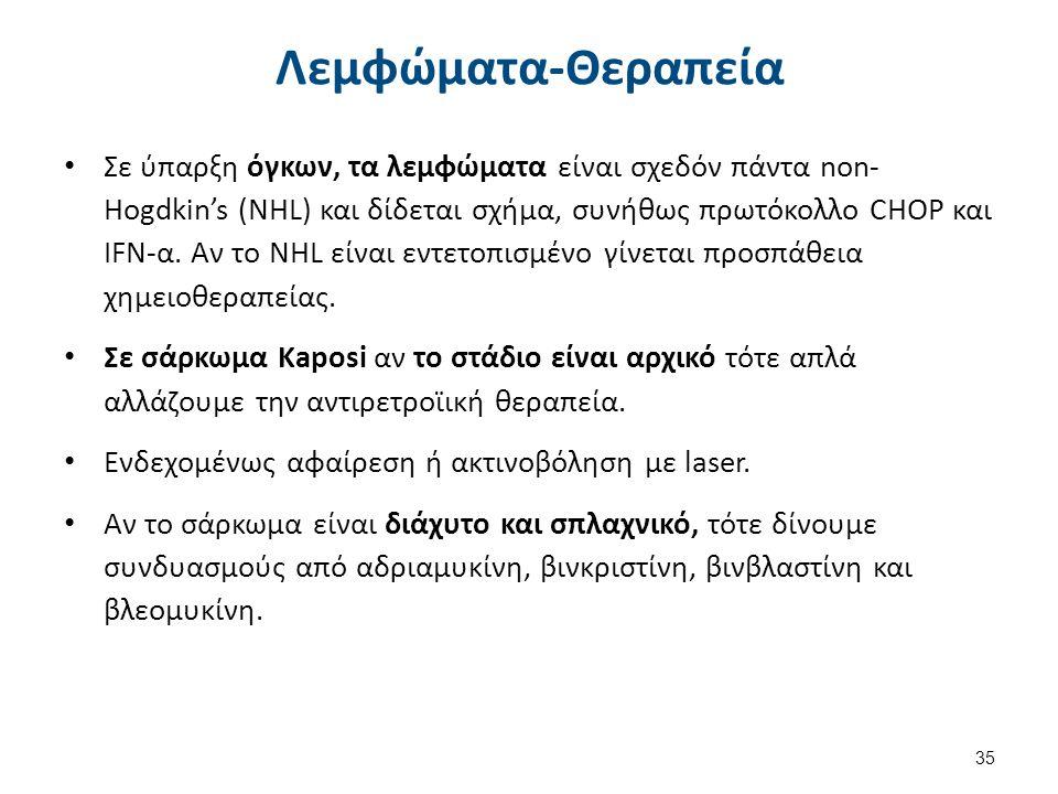 Λεμφώματα-Θεραπεία Σε ύπαρξη όγκων, τα λεμφώματα είναι σχεδόν πάντα non- Hogdkin's (NHL) και δίδεται σχήμα, συνήθως πρωτόκολλο CHOP και IFN-α.