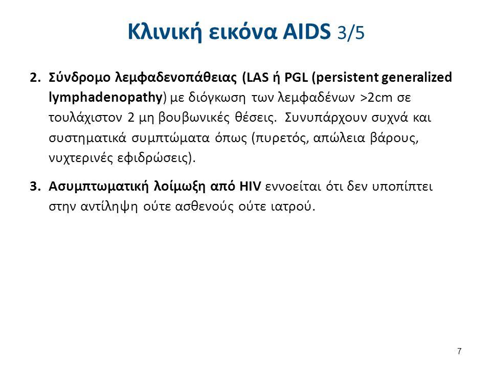 Κλινική εικόνα AIDS 3/5 2.Σύνδρομο λεμφαδενοπάθειας (LAS ή PGL (persistent generalized lymphadenopathy) με διόγκωση των λεμφαδένων >2cm σε τουλάχιστον 2 μη βουβωνικές θέσεις.