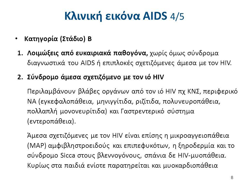 Κλινική εικόνα AIDS 4/5 Κατηγορία (Στάδιο) Β 1.Λοιμώξεις από ευκαιριακά παθογόνα, χωρίς όμως σύνδρομα διαγνωστικά του AIDS ή επιπλοκές σχετιζόμενες άμεσα με τον HIV.
