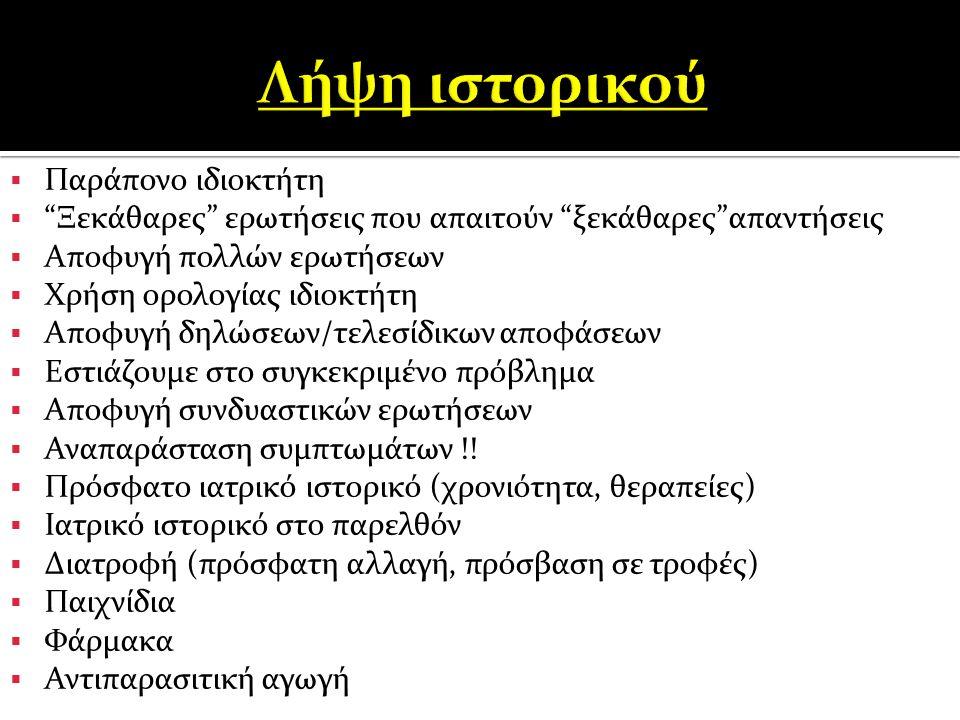  Στοματίτιδα  Στοματική ή φαρυγγική δυσφαγία  Ναυτία  Ηπατική εγκεφαλοπάθεια  Επιληπτική κρίση  Τοξικές ουσίες ή φάρμακα (Τριμεθοπρίμη-σουλφοναμίδες, μετρονιδαζόλη)  Λοιμώδη νοσήματα (λύσσα, αλλαντίαση, τέτανος)  Ιδιοσυγκρασία (φοβία)