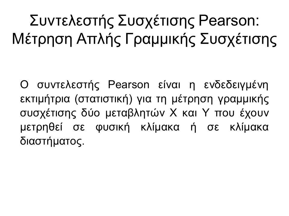 Συντελεστής Συσχέτισης Pearson: Μέτρηση Απλής Γραμμικής Συσχέτισης Ο συντελεστής Pearson είναι η ενδεδειγμένη εκτιμήτρια (στατιστική) για τη μέτρηση γ