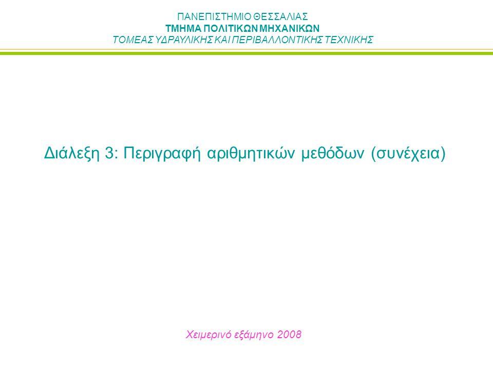 ΠΑΝΕΠΙΣΤΗΜΙΟ ΘΕΣΣΑΛΙΑΣ ΤΜΗΜΑ ΠΟΛΙΤΙΚΩΝ ΜΗΧΑΝΙΚΩΝ ΤΟΜΕΑΣ ΥΔΡΑΥΛΙΚΗΣ ΚΑΙ ΠΕΡΙΒΑΛΛΟΝΤΙΚΗΣ ΤΕΧΝΙΚΗΣ Διάλεξη 3: Περιγραφή αριθμητικών μεθόδων (συνέχεια) Χειμερινό εξάμηνο 2008