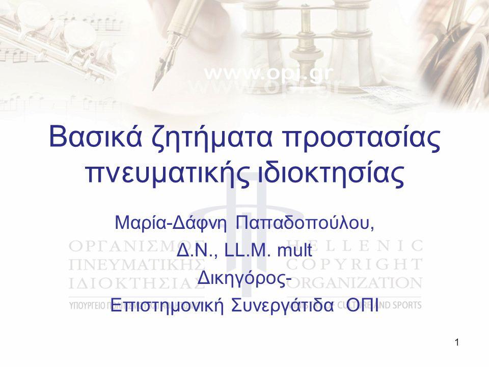 Βασικά ζητήματα προστασίας πνευματικής ιδιοκτησίας Μαρία-Δάφνη Παπαδοπούλου, Δ.Ν., LL.M.