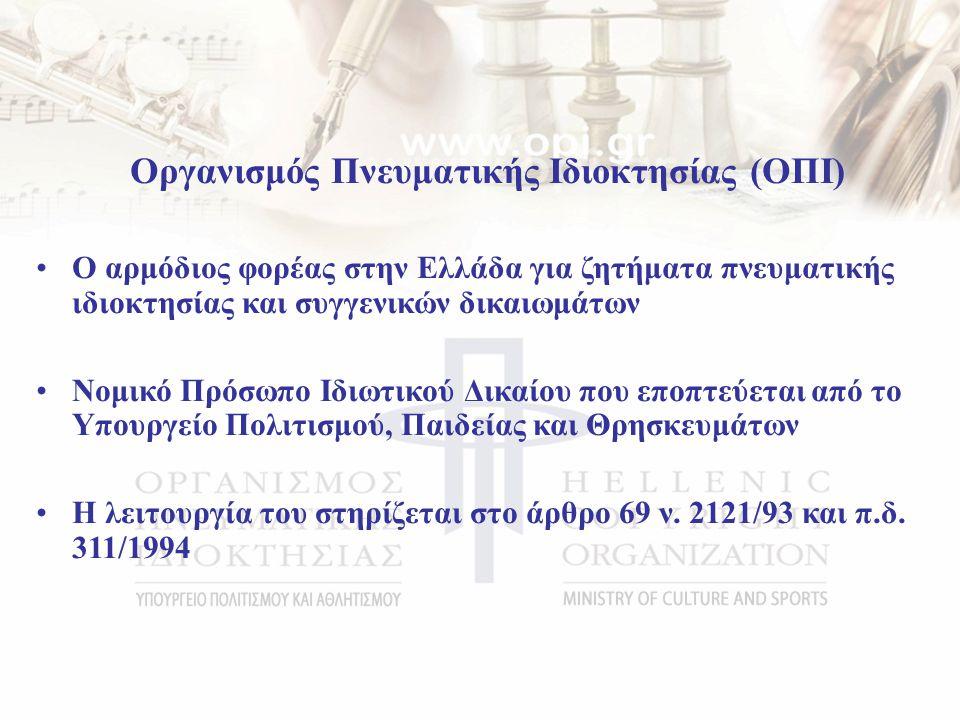 Οργανισμός Πνευματικής Ιδιοκτησίας (ΟΠΙ) Ο αρμόδιος φορέας στην Ελλάδα για ζητήματα πνευματικής ιδιοκτησίας και συγγενικών δικαιωμάτων Νομικό Πρόσωπο Ιδιωτικού Δικαίου που εποπτεύεται από το Υπουργείο Πολιτισμού, Παιδείας και Θρησκευμάτων Η λειτουργία του στηρίζεται στο άρθρο 69 ν.