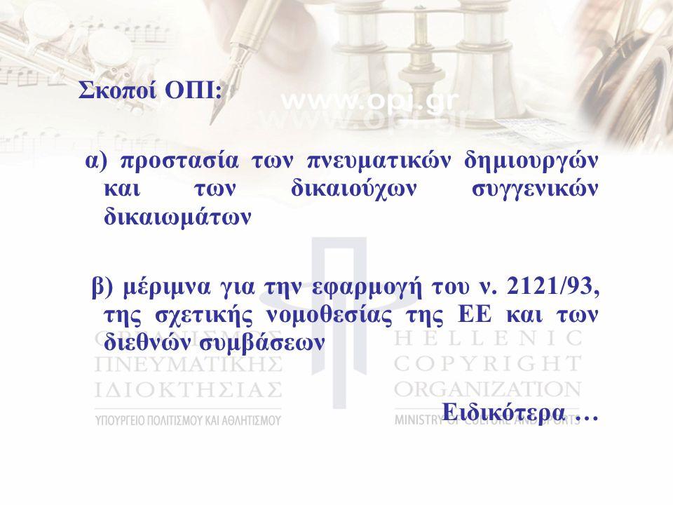 Σκοποί ΟΠΙ: α) προστασία των πνευματικών δημιουργών και των δικαιούχων συγγενικών δικαιωμάτων β) μέριμνα για την εφαρμογή του ν.