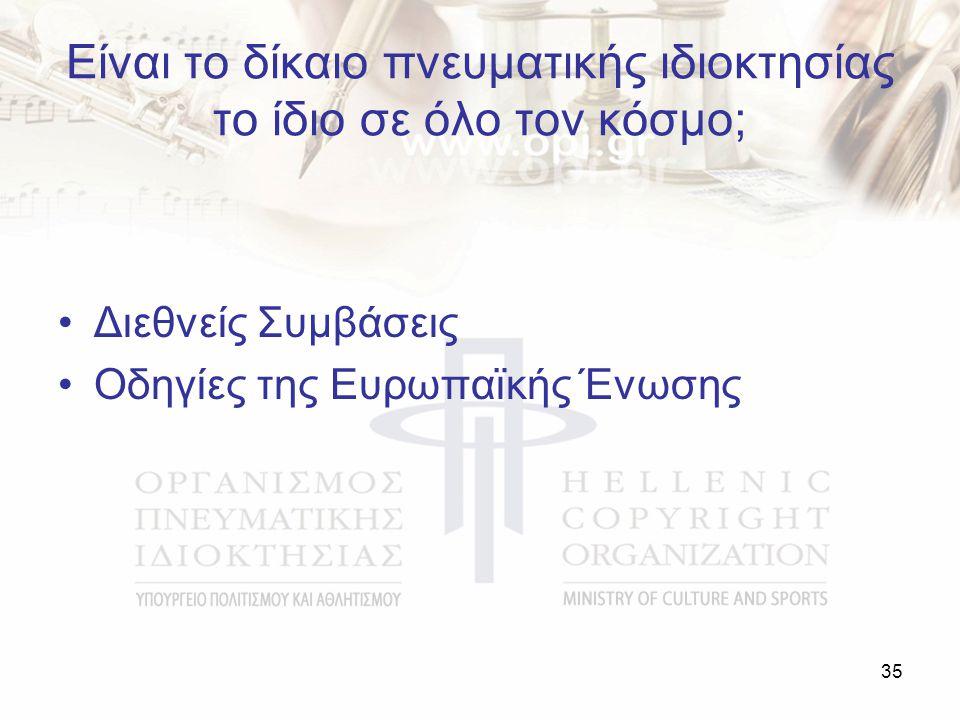 Είναι το δίκαιο πνευματικής ιδιοκτησίας το ίδιο σε όλο τον κόσμο; Διεθνείς Συμβάσεις Οδηγίες της Ευρωπαϊκής Ένωσης 35