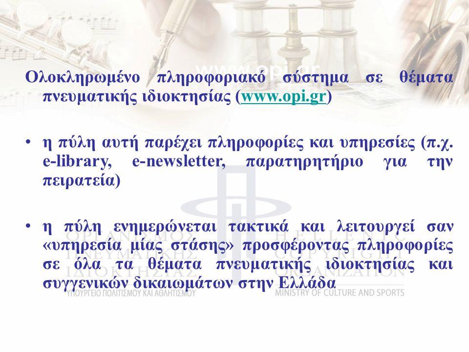 Ολοκληρωμένο πληροφοριακό σύστημα σε θέματα πνευματικής ιδιοκτησίας (www.opi.gr)www.opi.gr η πύλη αυτή παρέχει πληροφορίες και υπηρεσίες (π.χ.
