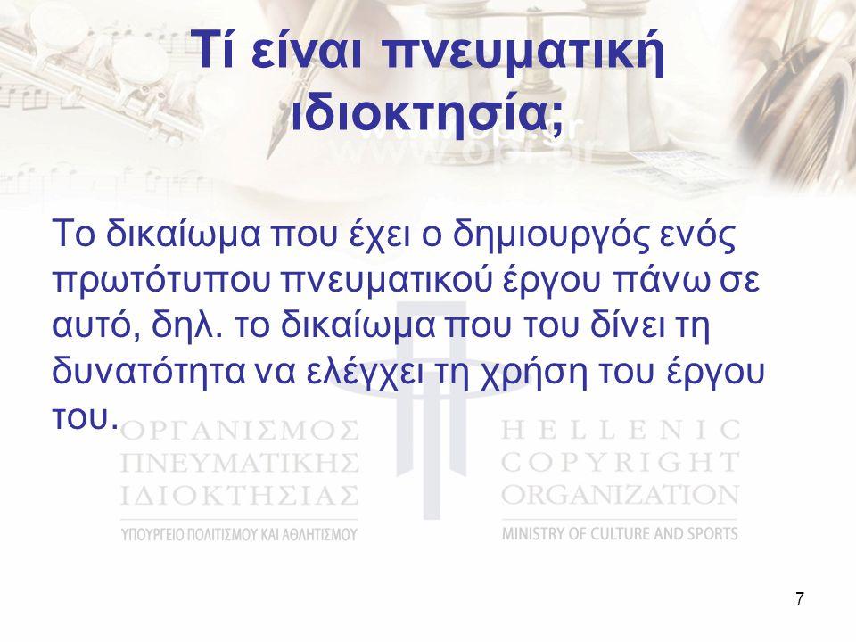 Δικαίωμα πνευματικής ιδιοκτησίας Περιουσιακό δικαίωμα : δίνει τη δυνατότητα στον δημιουργό να επωφεληθεί οικονομικά από την εκμετάλλευση του έργου του Ηθικό δικαίωμα: αποτυπώνει την προσωπική σχέση που συνδέει τον δημιουργό με το έργο του 18