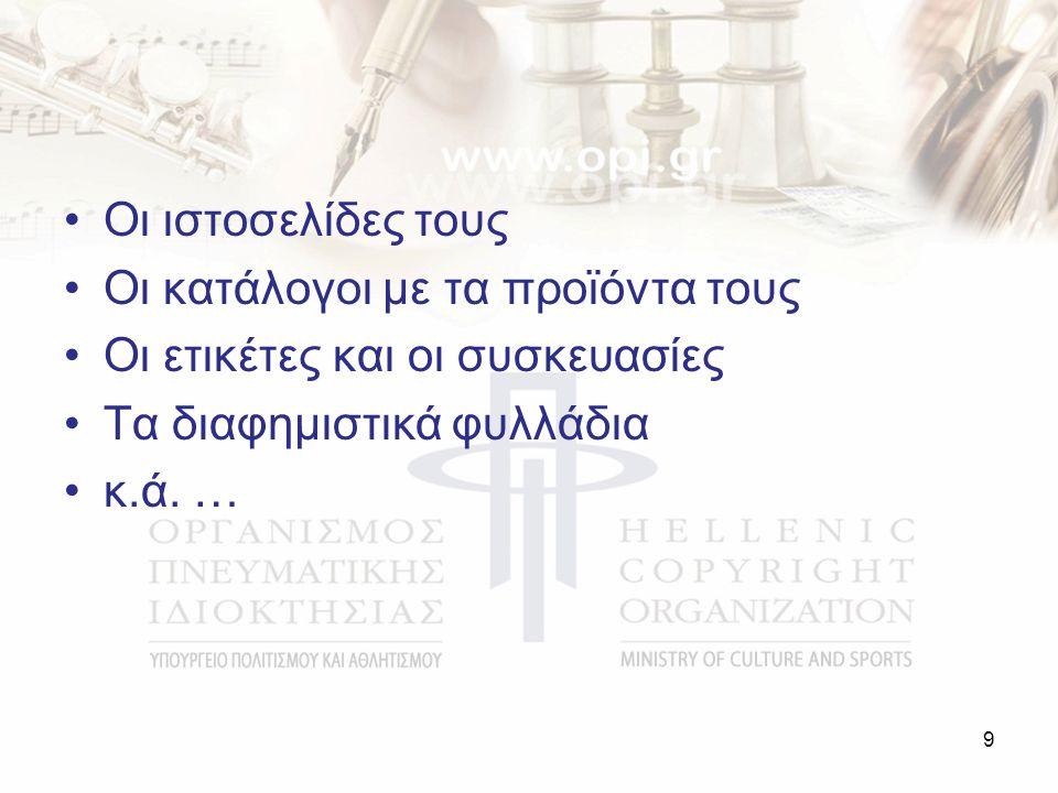 Τί ΔΕΝ προστατεύεται; Οι ιδέες (ούτε οι επιχειρηματικές ιδέες) Οι νόμοι, οι δικαστικές αποφάσεις, τα διοικητικά έγγραφα Οι εκφράσεις της λαϊκής παράδοσης (π.χ.