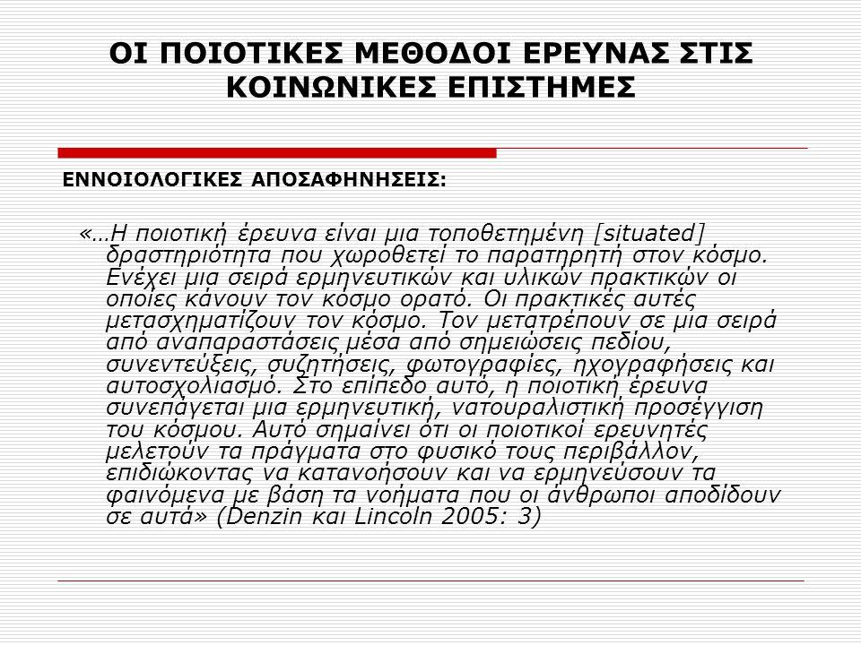 6 Ο ΠΑΡΑΔΕΙΓΜΑ : ΔΙΑΦΟΡΟΠΟΙΗΣΗ ΠΟΙΟΤΙΚΩΝ ΚΑΙ ΠΟΣΟΤΙΚΩΝ ΜΕΘΟΔΟΛΟΓΙΚΩΝ ΠΡΟΣΕΓΓΙΣΕΩΝ: ΠΟΙΚΙΛΙΑ (DIVERSITY) Η στάση μου απέναντι στους μετανάστες που διαμένουν και εργάζονται στην Ελλάδα Αριθμός μεταναστών που πιστεύω ότι βρίσκονται στη χώρα Δεν έχω άποψ η ΘετικήΜάλλον θετ ική Ούτε θετική ούτε αρνητική Μάλλον αρνη τική ΑρνητικήΣύνολο Δεν έχω άποψη8,33,88,812,810,05,69,2 < 500.0000,05,12,92,82,05,63,2 500.000-1.000.0000,024,421,219,922,05,620,2 1.000.000-1.500.00025,019,227,027,720,016,724,5 1.500.000-2.000.00016,723,125,522,728,022,224,1 > 2.000.00050,024,414,614,218,044,418,8 Σύνολο Ν 100 12 100 78 100 137 100 141 100 50 100 18 100 436
