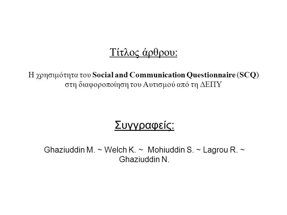 Τίτλος άρθρου: Η χρησιμότητα του Social and Communication Questionnaire (SCQ) στη διαφοροποίηση του Αυτισμού από τη ΔΕΠΥ Συγγραφείς: Ghaziuddin M. ~ W