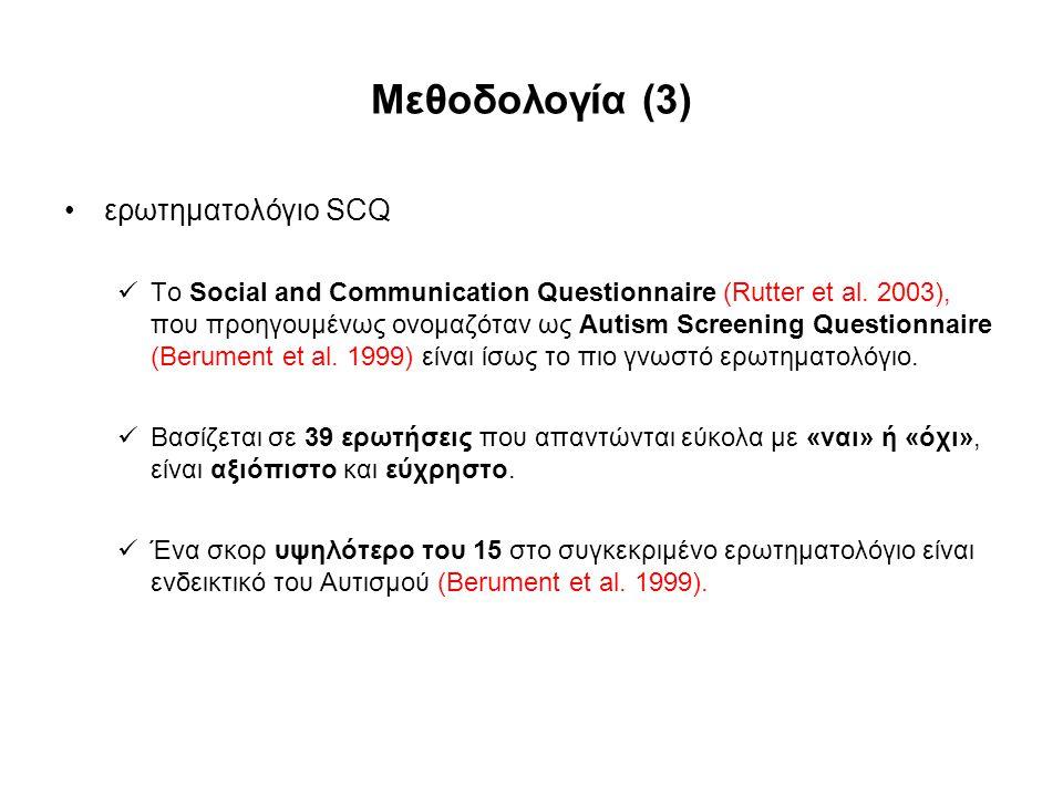 Μεθοδολογία (3) ερωτηματολόγιο SCQ Το Social and Communication Questionnaire (Rutter et al. 2003), που προηγουμένως ονομαζόταν ως Autism Screening Que