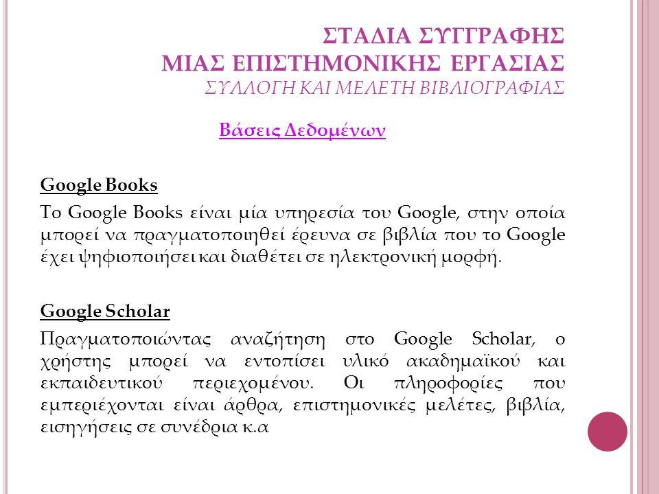 ΣΤΑΔΙΑ ΣΥΓΓΡΑΦΗΣ ΜΙΑΣ ΕΠΙΣΤΗΜΟΝΙΚΗΣ ΕΡΓΑΣΙΑΣ ΣΥΛΛΟΓΗ ΚΑΙ ΜΕΛΕΤΗ ΒΙΒΛΙΟΓΡΑΦΙΑΣ Βάσεις Δεδομένων Google Books Το Google Books είναι μία υπηρεσία του Goo