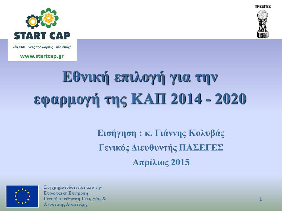 Εθνική επιλογή για την εφαρμογή της ΚΑΠ 2014 - 2020 Εισήγηση : κ. Γιάννης Κολυβάς Γενικός Διευθυντής ΠΑΣΕΓΕΣ Απρίλιος 2015 1 Συγχρηματοδοτείται από τη