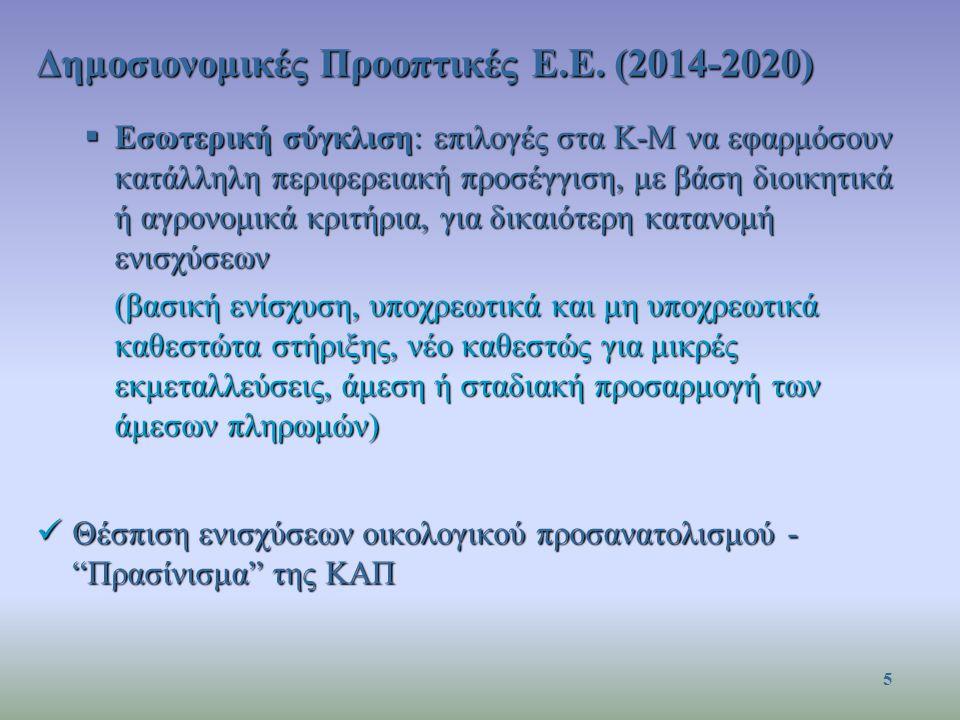 Δημοσιονομικές Προοπτικές Ε.Ε. (2014-2020)  Εσωτερική σύγκλιση: επιλογές στα K-M να εφαρμόσουν κατάλληλη περιφερειακή προσέγγιση, με βάση διοικητικά