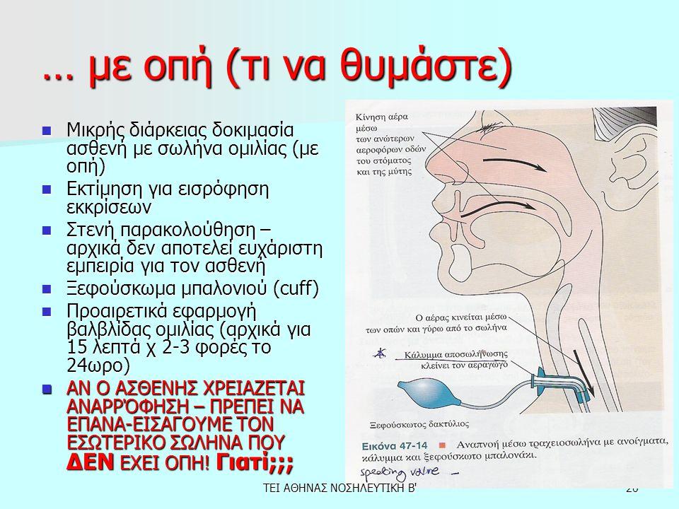 20 … με οπή (τι να θυμάστε) Μικρής διάρκειας δοκιμασία ασθενή με σωλήνα ομιλίας (με οπή) Μικρής διάρκειας δοκιμασία ασθενή με σωλήνα ομιλίας (με οπή)