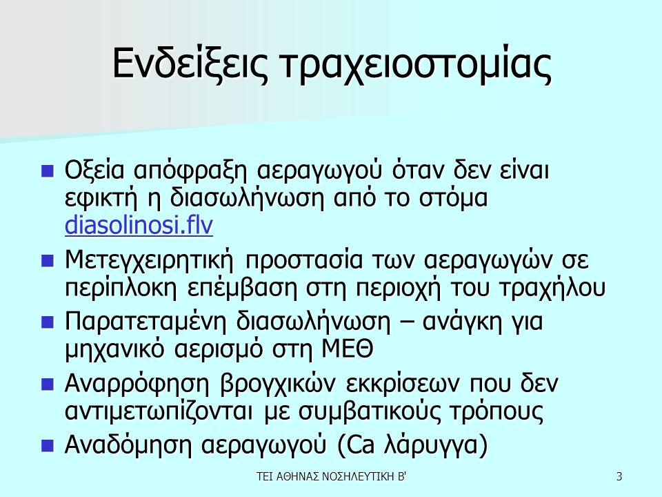 3 Ενδείξεις τραχειοστομίας Οξεία απόφραξη αεραγωγού όταν δεν είναι εφικτή η διασωλήνωση από το στόμα diasolinosi.flv Οξεία απόφραξη αεραγωγού όταν δεν