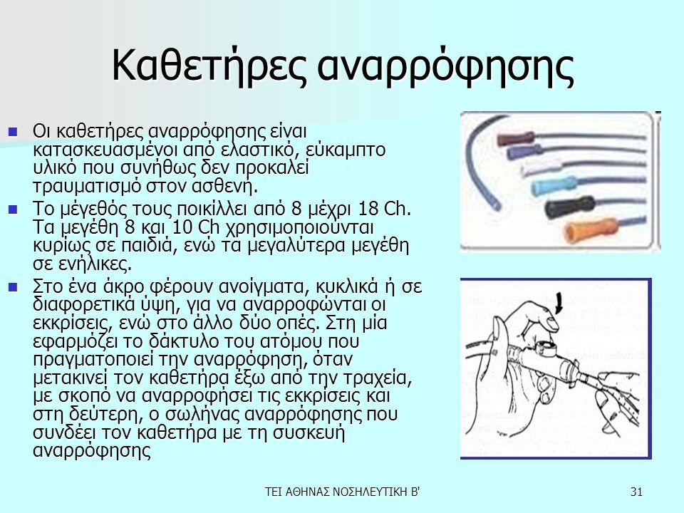 31 Καθετήρες αναρρόφησης Οι καθετήρες αναρρόφησης είναι κατασκευασμένοι από ελαστικό, εύκαμπτο υλικό που συνήθως δεν προκαλεί τραυματισμό στον ασθενή.