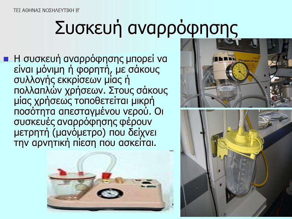 33 Συσκευή αναρρόφησης Η συσκευή αναρρόφησης μπορεί να είναι μόνιμη ή φορητή, με σάκους συλλογής εκκρίσεων μίας ή πολλαπλών χρήσεων. Στους σάκους μίας