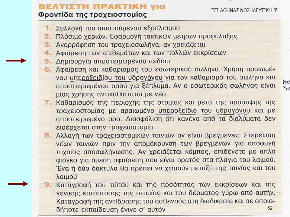52 ΤΕΙ ΑΘΗΝΑΣ ΝΟΣΗΛΕΥΤΙΚΗ Β'