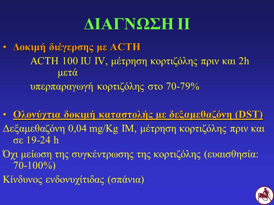 Δοκιμή διέγερσης με TRH (1 ο πρωτόκολλο)Δοκιμή διέγερσης με TRH (1 ο πρωτόκολλο) TRH 1 mg IV, μέτρηση κορτιζόλης πριν και σε 30 min Θετικό αποτέλεσμα: αύξηση >30-50% της κορτιζόλης Δοκιμή διέγερσης με TRH (2 ο πρωτόκολλο)Δοκιμή διέγερσης με TRH (2 ο πρωτόκολλο) TRH 1 mg IV, μέτρηση ACTH πριν, σε 10 και σε 30 min Θετικό αποτέλεσμα: ACTH >100 pg/ml (10 min) ή/και ACTH >35 pg/ml (30 min) Ευαισθησία: 88-95%, ειδικότητα: 71-91% ΔΙΑΓΝΩΣΗ ΙΙΙ