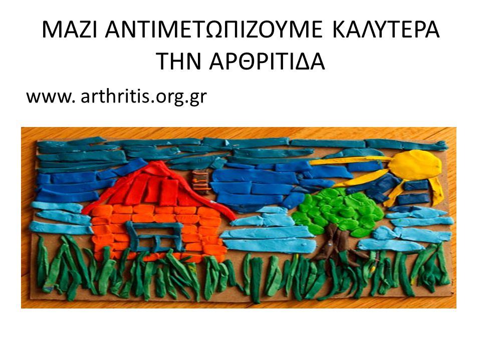 ΜΑΖΙ ΑΝΤΙΜΕΤΩΠΙΖΟΥΜΕ ΚΑΛΥΤΕΡΑ ΤΗΝ ΑΡΘΡΙΤΙΔΑ www. arthritis.org.gr