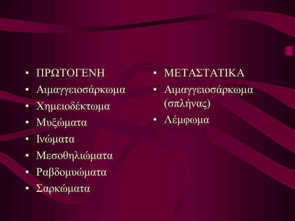 ΠΡΩΤΟΓΕΝΗ Αιμαγγειοσάρκωμα Χημειοδέκτωμα Μυξώματα Ινώματα Μεσοθηλιώματα Ραβδομυώματα Σαρκώματα ΜΕΤΑΣΤΑΤΙΚΑ Αιμαγγειοσάρκωμα (σπλήνας) Λέμφωμα