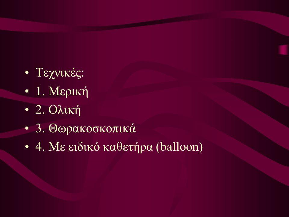 Τεχνικές: 1. Μερική 2. Ολική 3. Θωρακοσκοπικά 4. Με ειδικό καθετήρα (balloon)