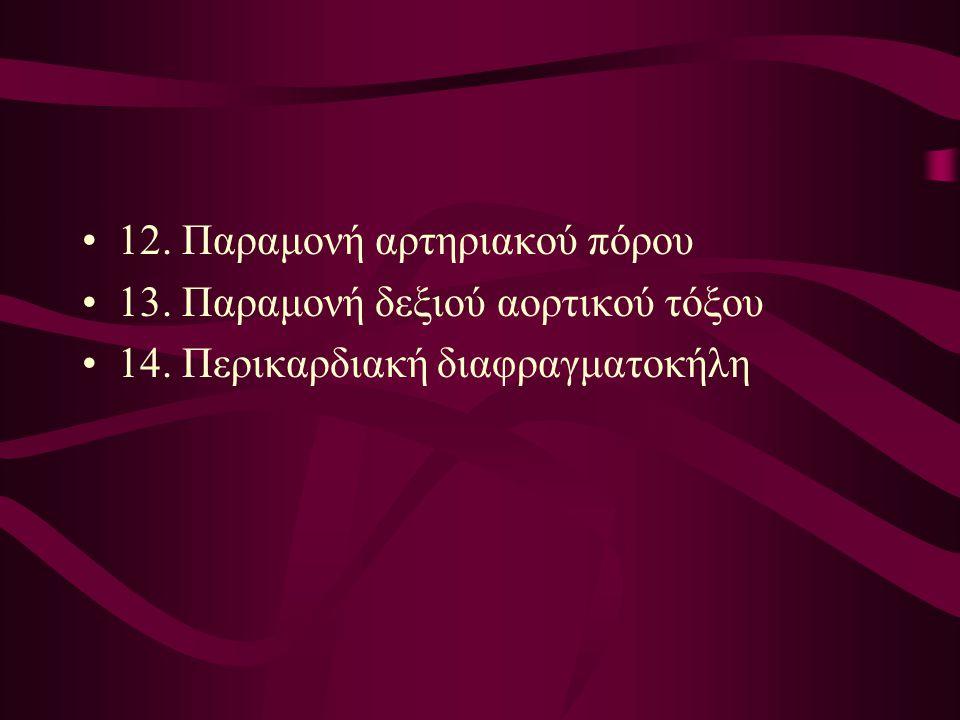 12. Παραμονή αρτηριακού πόρου 13. Παραμονή δεξιού αορτικού τόξου 14. Περικαρδιακή διαφραγματοκήλη