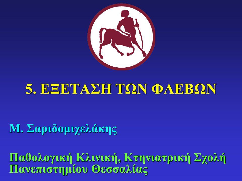 Μ.Σαριδομιχελάκης Παθολογική Κλινική, Κτηνιατρική Σχολή Πανεπιστημίου Θεσσαλίας 5.