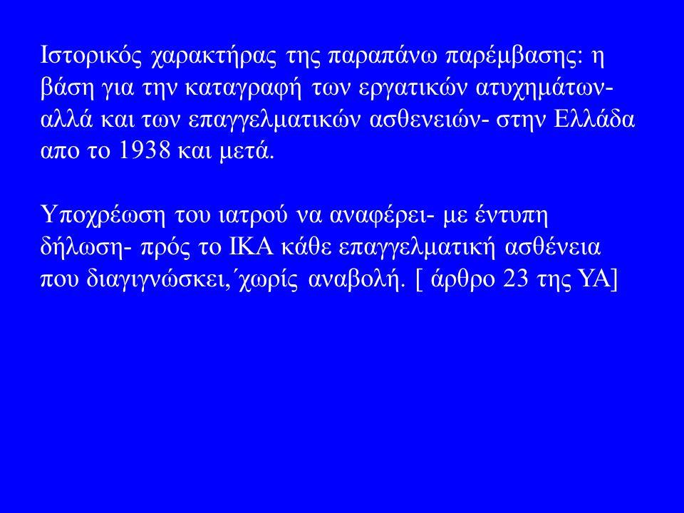 Ιστορικός χαρακτήρας της παραπάνω παρέμβασης: η βάση για την καταγραφή των εργατικών ατυχημάτων- αλλά και των επαγγελματικών ασθενειών- στην Ελλάδα απο το 1938 και μετά.