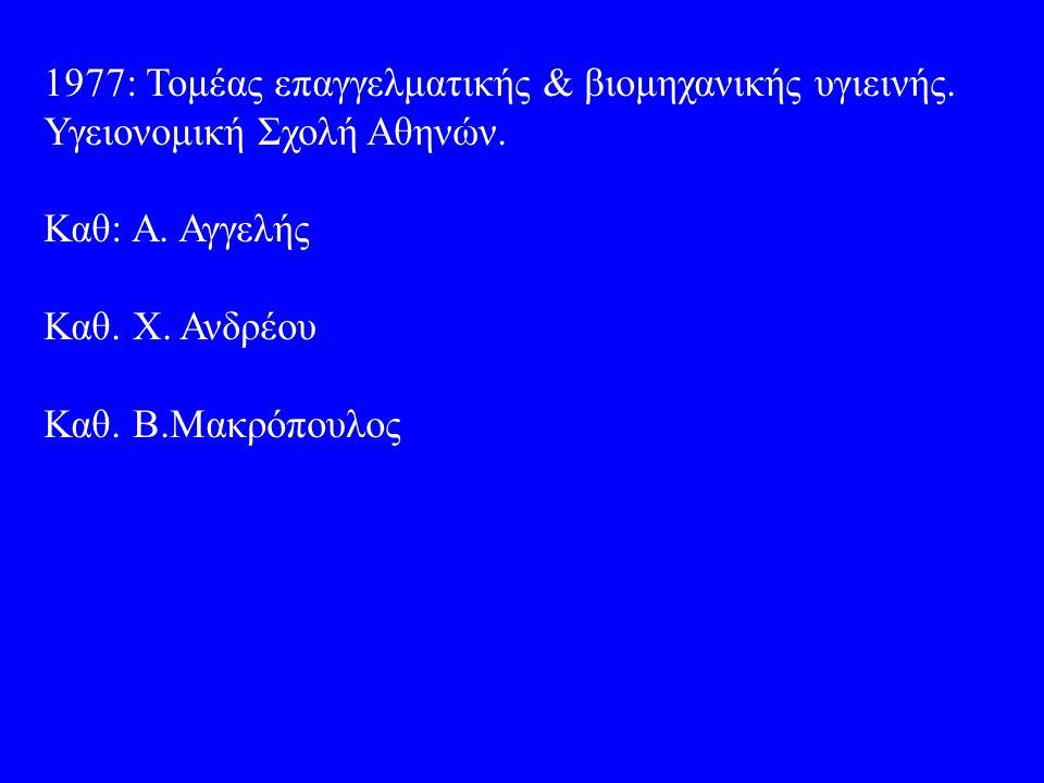 1977: Τομέας επαγγελματικής & βιομηχανικής υγιεινής. Υγειονομική Σχολή Αθηνών. Καθ: Α. Αγγελής Καθ. Χ. Ανδρέου Καθ. Β.Μακρόπουλος